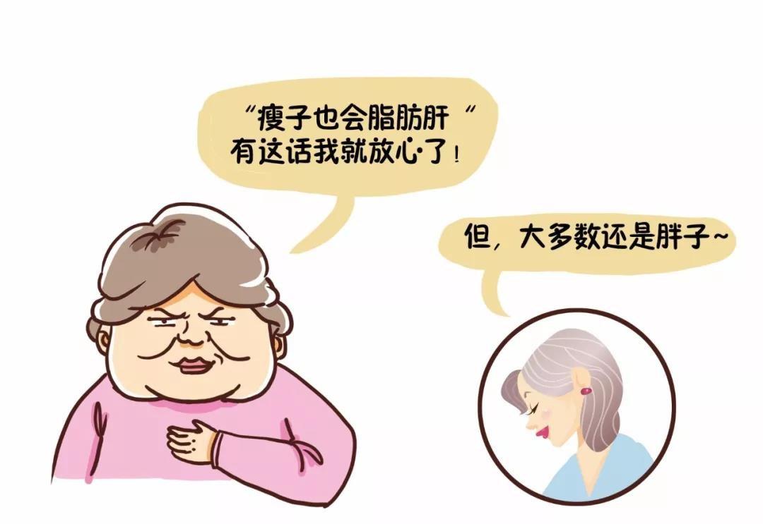 脂肪肝:HEY!你的小心肝正在变性!