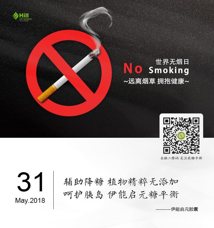 世界无烟日,希尔生命科技出台360°无死角禁烟令
