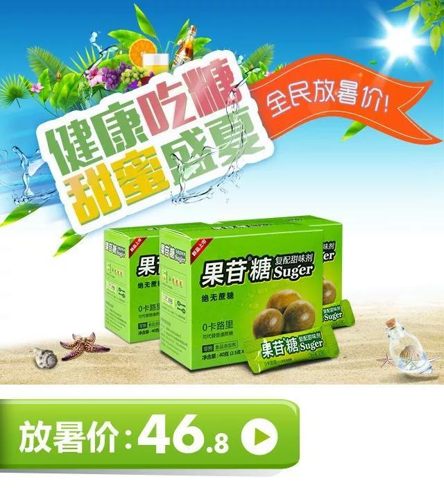 暑期特惠︱要你稳稳的幸福,这个盛夏血糖稳得住!