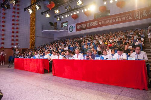 """中药材之乡---永州举办""""中医药与糖尿病论"""