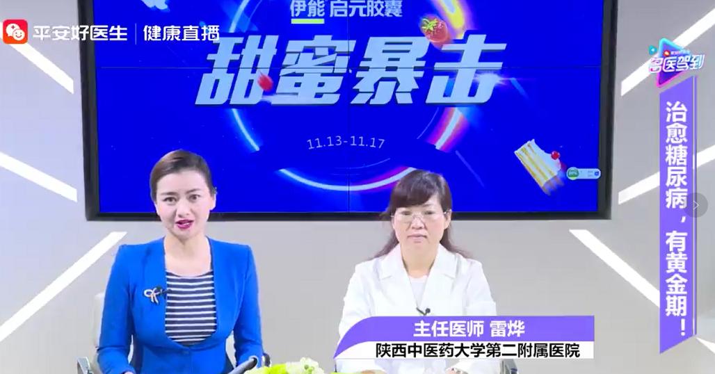 """伊能启元为1.1亿糖尿病患者提供抗""""糖""""指"""